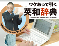 ワケあって引く英和辞典<br />