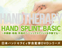 HAND SPLINT BASIC