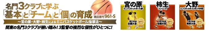 名門3クラブに学ぶ「基本」と「チーム」と「個」の育成 〜宮の原・大野・柿生によるミニバスケットボール指導法〜