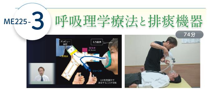 ME225-3 呼吸理学療法と排痰機器(74分)