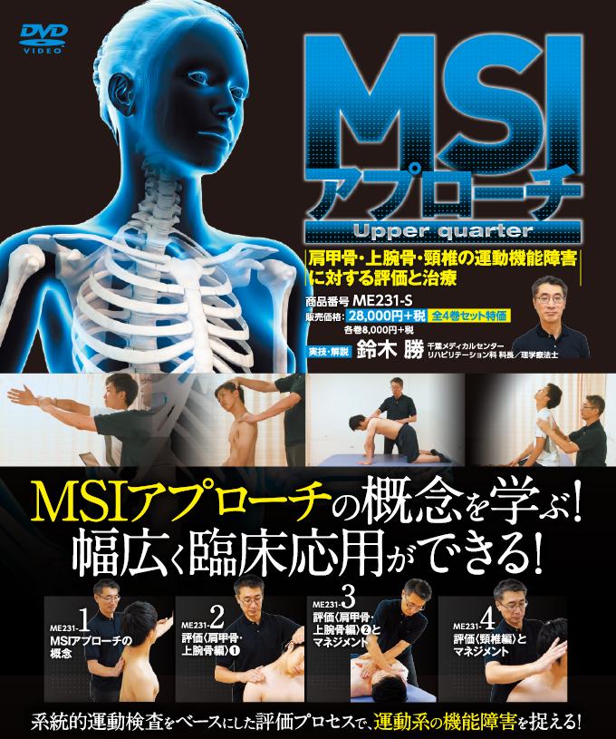 ME231-s画像