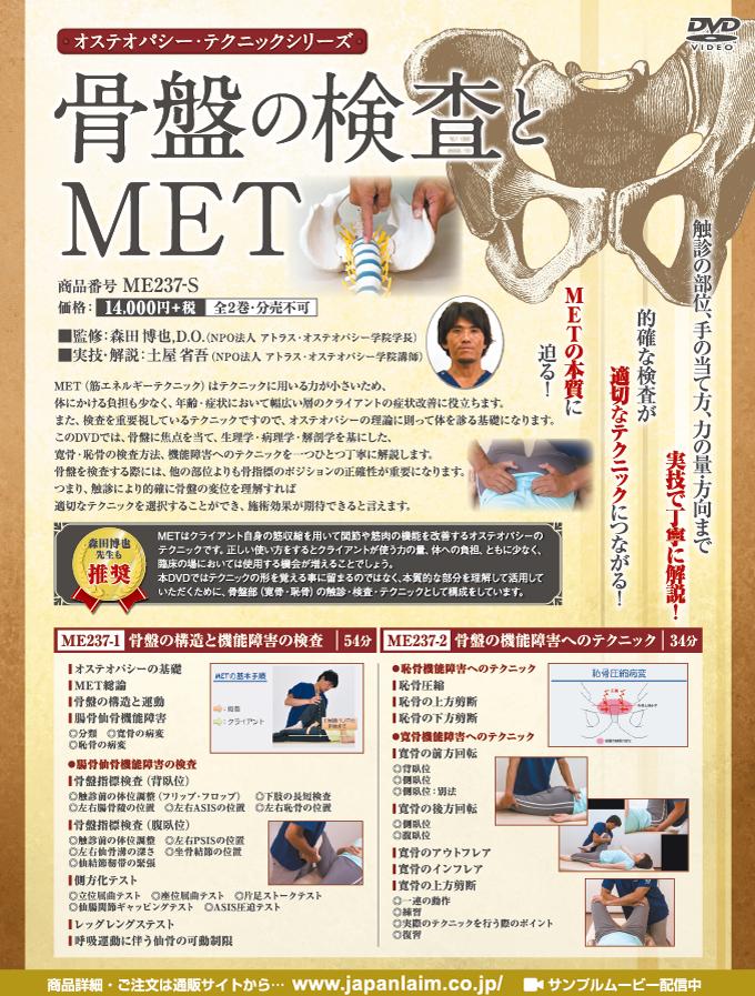 ME237カタログ画像