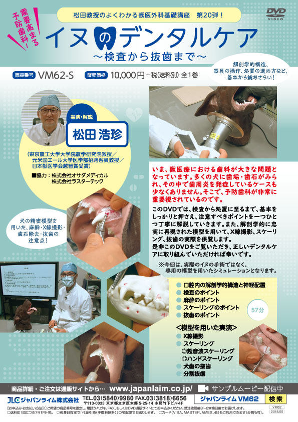 VM62カタログ画像