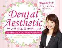 デンタルエステティック<br>~ 美と健康のアドバイザーとしての歯科衛生士 ~<br>【全1巻】