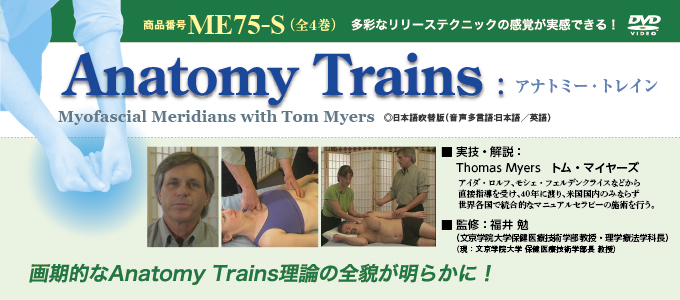 Anatomy Trains : アナトミー・トレイン<br>Myofascial Meridians with Tom Myers 全4枚