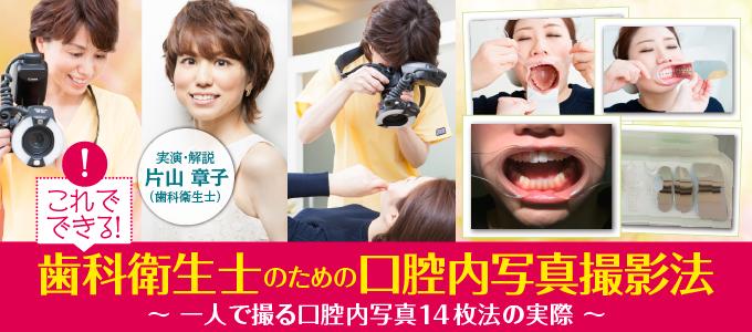 DE145これでできる!歯科衛生士のための口腔内写真撮影法