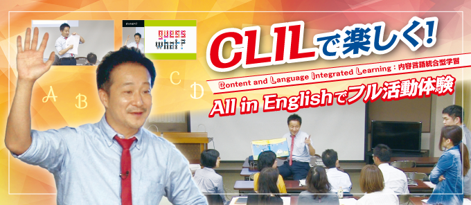 CLILで楽しく !  All in Englishでフル活動体験
