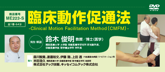 臨床動作促通法— Clinical Motion Facilitation Method(CMFM)—【全1巻】