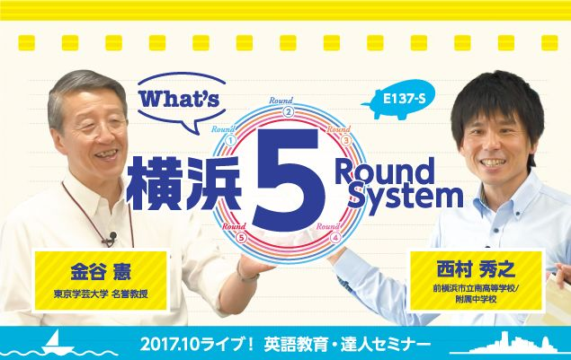 What's 横浜5Round System 〜2017.10ライブ!英語教育・達人セミナー〜【全2巻・分売不可】