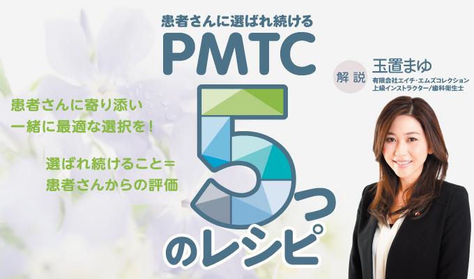 DE179患者さんに選ばれ続けるPMTC5つのレシピ
