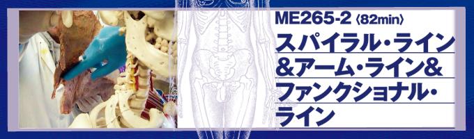 ME265-1スーパーフィシャル・バックライン&スーパーフィシャル・フロントライン